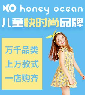 honey ocean雷竞技最新版