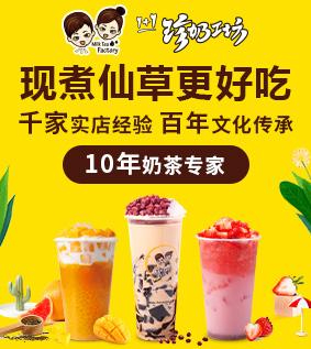 珍奶工坊奶茶饮品茶饮雷竞技最新版