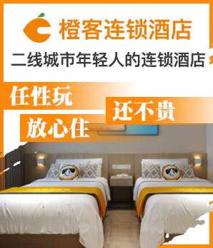橙客酒店加盟