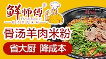 鲜师傅骨汤羊肉米粉雷竞技最新版