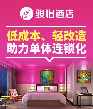 骏怡连锁酒店雷竞技最新版