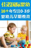 佳诺国际婴幼中好心加盟