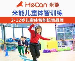 米能儿童体智训练中心