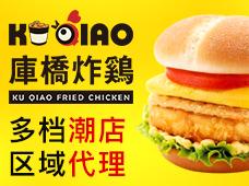 库桥炸鸡小吃加盟