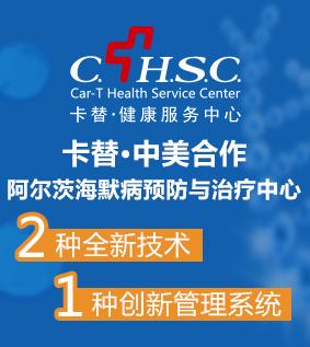 卡替健康服务中心加盟