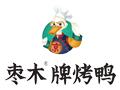 枣木牌烤鸭加盟