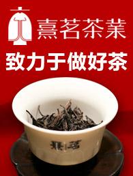熹茗茶业雷竞技最新版