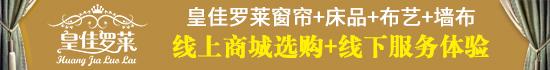 皇佳罗莱窗帘雷竞技最新版