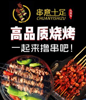串意十足烧烤店雷竞技最新版