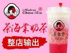 茶海棠奶茶饮品加盟