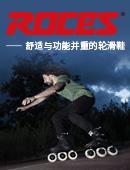 ROCES乐喜士轮滑鞋/旱冰/溜冰/滑板/滑雪