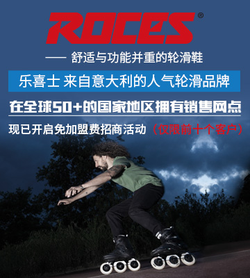 ROCES乐喜士滑轮鞋/旱冰鞋/