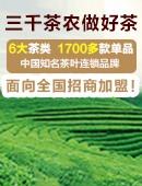 三千茶农雷竞技最新版