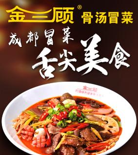 金三顾冒菜雷竞技最新版