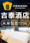 吉泰酒店集团雷竞技最新版