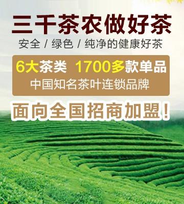 三千茶农茶叶雷竞技最新版