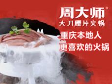 周大师大刀腰片雷竞技二维码下载雷竞技最新版