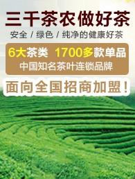 三千茶農加盟