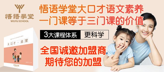 悟语学堂雷竞技最新版