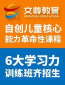 文尊教育雷竞技最新版