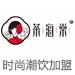 茶海棠奶茶饮品雷竞技最新版