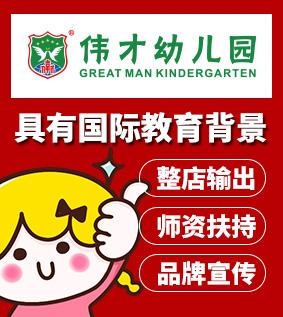 香港偉才幼兒園加盟