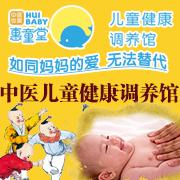 惠童堂儿童健康调养馆加盟