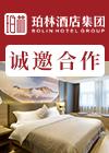 莫林风尚连锁酒店雷竞技最新版