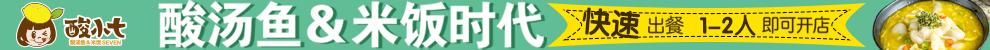 酸小七果味酸汤鱼雷竞技最新版