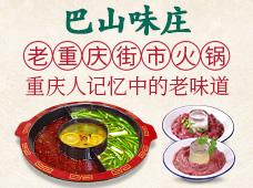 巴山味庄李记砂锅串串香雷竞技最新版
