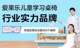 爱果乐学习桌椅雷竞技最新版