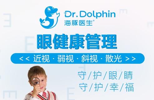 海豚医生加盟