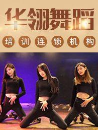 华翎舞蹈雷竞技最新版