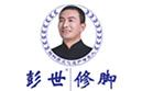 彭世修脚雷竞技最新版