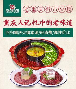 巴山味庄李记串串香雷竞技最新版