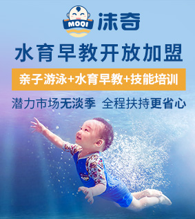 沫奇婴儿游泳馆加盟