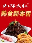 山林熟食雷竞技最新版