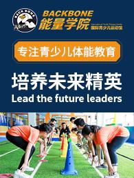 能量学院国际青少儿运动馆