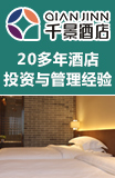 千景酒店雷竞技最新版