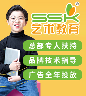 SSK少兒藝術教育加盟