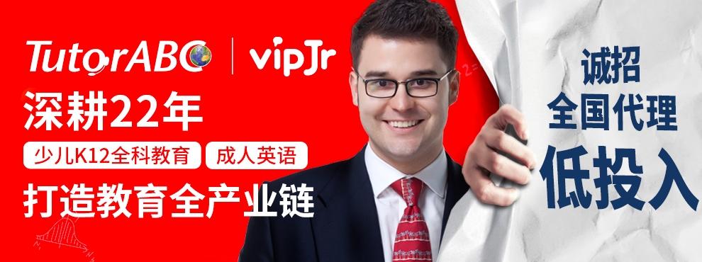 tutorABC Vip