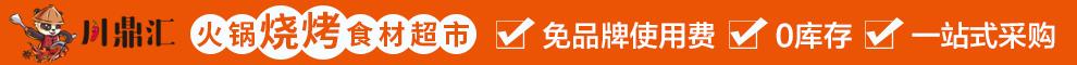 川鼎匯火鍋食材超市加盟