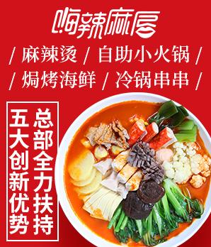 嗨辣麻唇雷竞技最新版