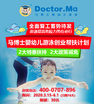 马博士婴儿游泳馆雷竞技最新版