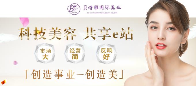 贝诗雅国际美业雷竞技最新版