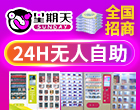 星期天情趣生活馆雷竞技最新版