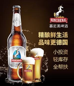 慕尼黑啤酒雷竞技最新版