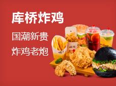 库桥炸鸡小吃雷竞技最新版