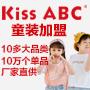 KISSABC童装雷竞技最新版
