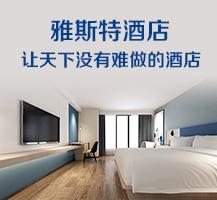雅斯特酒店集团雷竞技最新版